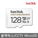정품 마이크로 SD카드 128GB 블랙박스/CCTV 전용