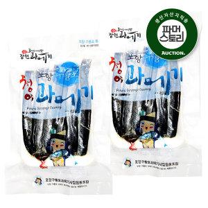 포항 구룡포과메기 청어 반손질진공 10마리(20쪽) 2개