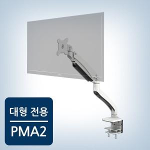 카멜마운트 PMA-2 대형 싱글 모니터거치대