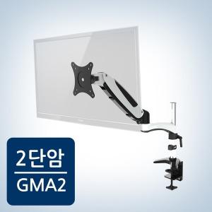 카멜마운트 모니터암 프리미엄 데스크거치대 GMA-2