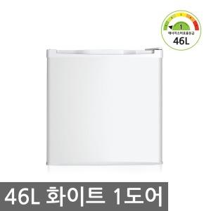1등급냉장고 모텔용 고시원 White 46L 흰색 냉장고