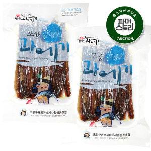포항 구룡포과메기 꽁치 손질진공 10마리(20쪽) X2개