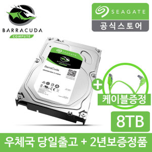 8TB Barracuda ST8000DM004 +정품+사타케이블증정+