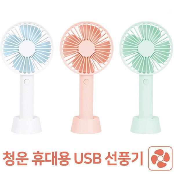 청운휴대용USB선풍기/미니선풍기/핸디팬/휴대용선풍기