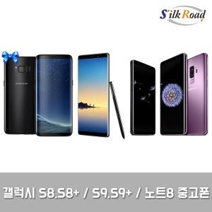 중고폰-갤럭시S9/S9+/S8/S8+/노트8 (S/A/B급) 공기계