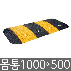 서진 1000폭 과속방지턱 몸통 1000x500mm