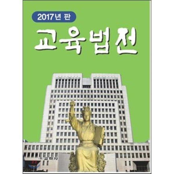 교육법전 2017년판 세트  교육법전 편찬회