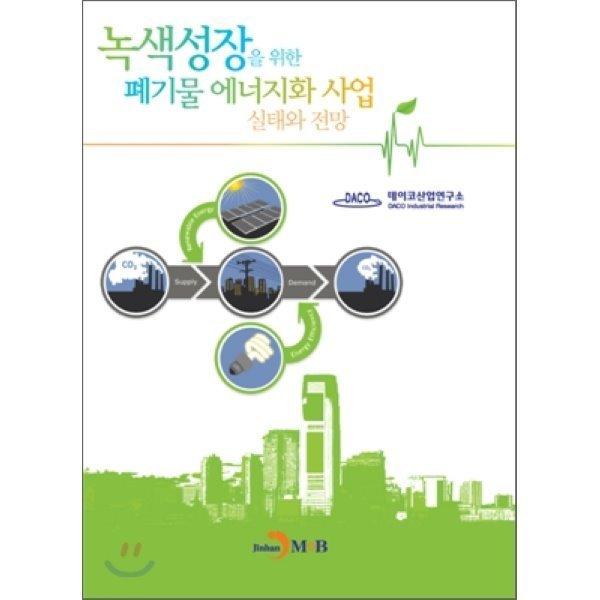 녹색성장을 위한 폐기물 에너지화사업 실태와 전망  데이코산업연구소