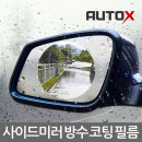 오토엑스 나노방수코팅필름 2P_XL(창문형)