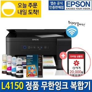 L4150 엡손 정품 무한잉크 복합기 프린터 포토용지증정