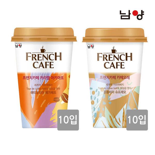 프렌치카페 카라멜마끼아또+카페오레 200ml (총 20입)