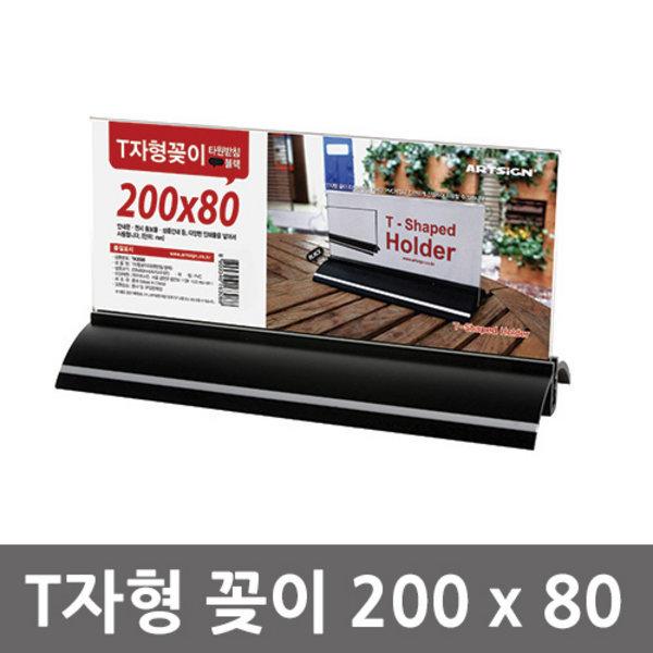 아크릴 메뉴판 꽂이 타원형 받침 (200x80)