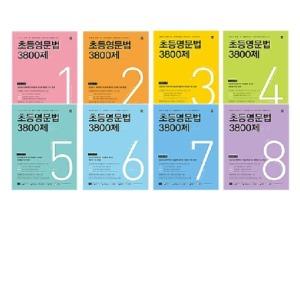(마더텅) 초등 영문법 3800제 1~8 세트(전8권) : 초등 영어 Grammar