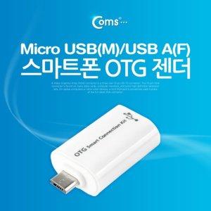 s 스마트폰 OTG 젠더-Micro USB(M) USB A(F) OTG허브