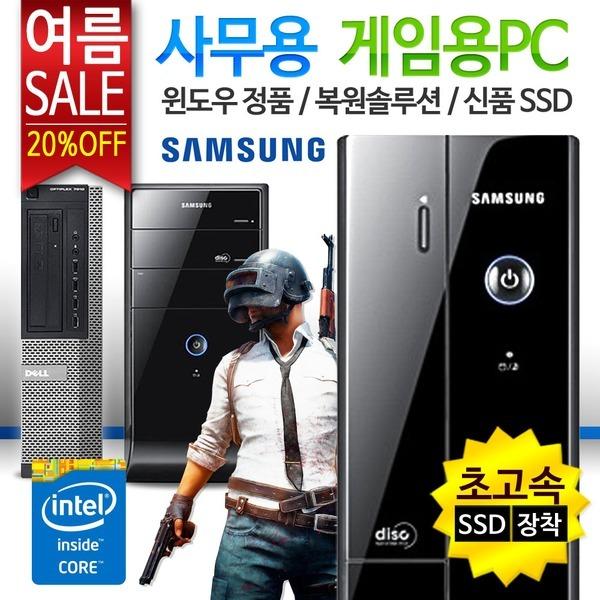 삼성 컴퓨터본체 사무용/가정용/게임용 데스크탑/윈10