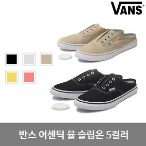 WOMEN 어센틱 뮬/VANS AUTHENTIC V44W LP MULE 19SP
