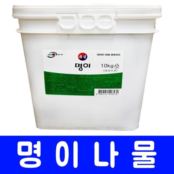 명이나물 10kg 대용량 업소용 (주)두우리