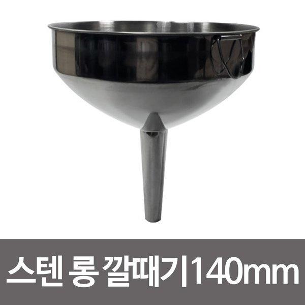 스텐깔대기140mm(롱)깔데기 깰때기 기름 액체 식용유