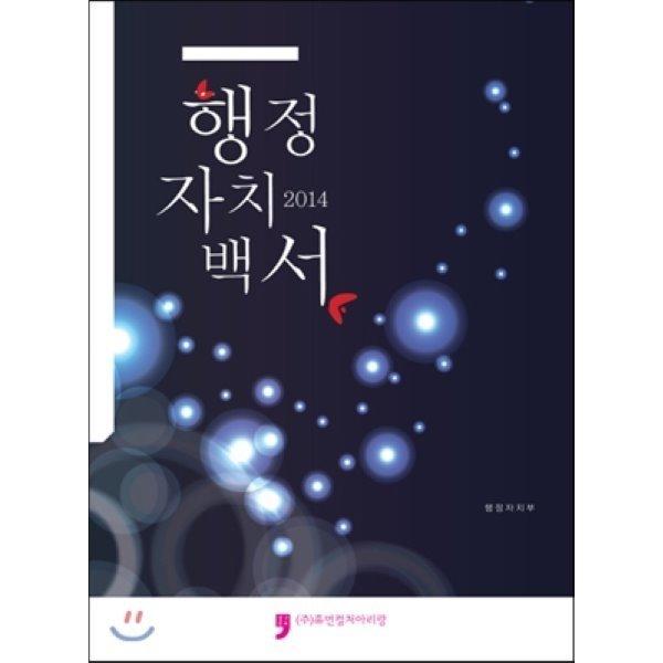 2014 행정자치백서  행정자치부 편