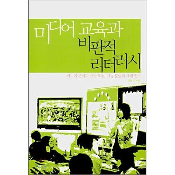 미디어 교육과 비판적 리터러시 : 미디어 분석과 자아표현  기능 훈련의 사례연구  정현선