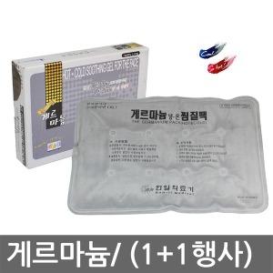 게르마늄 인견사 대형/ 한일의료기 찜질팩/핫팩 /(1+1)