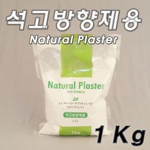 석고분말 석고가루 석고방향제용1 kg