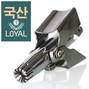 국산 로얄 코털정리기 코털제거기 스프링1개더
