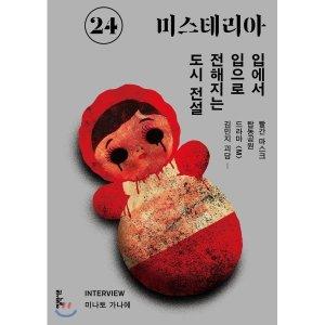 미스테리아 (격월) : 24호  2019   편집부
