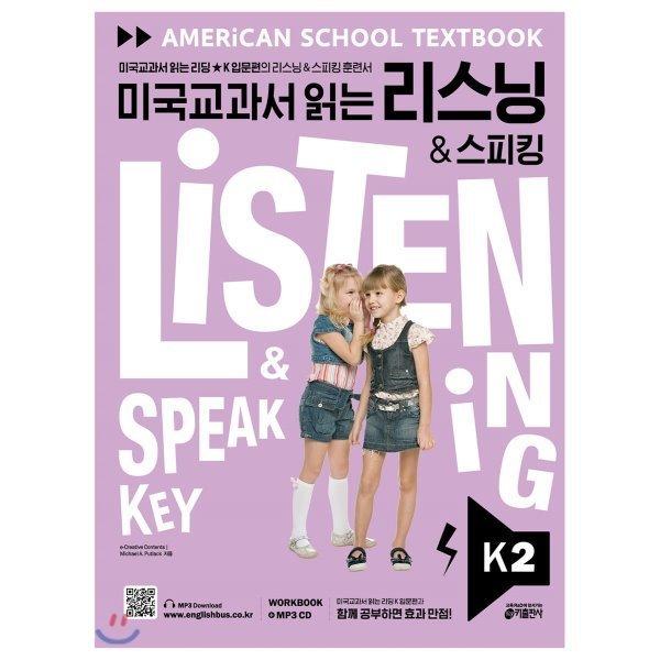 미국교과서 읽는 리스닝   스피킹 Listening   Speaking Key K 2 : 미국교과서 읽는 리딩 K 입문편...