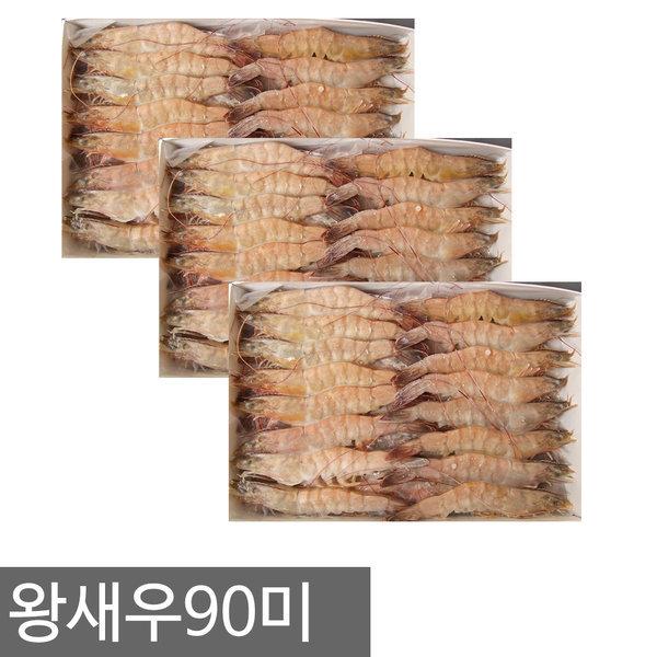 왕새우90마리 1등급 대하 초특가 냉동새우 구이 찜