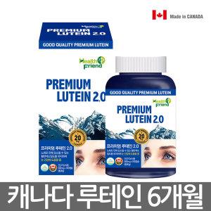 캐나다 프리미엄 루테인 2.0 6개월분 눈건강 눈영양제