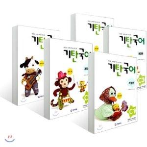 기탄국어 C단계 세트 (1-5집  유아 초1)  기탄교육연구소 편