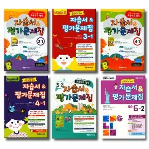 2020 시사 YBM 초등학교 영어 자습서 평가문제집 김혜리 최희경 초등 3 4 5 6 학년 학기 선택
