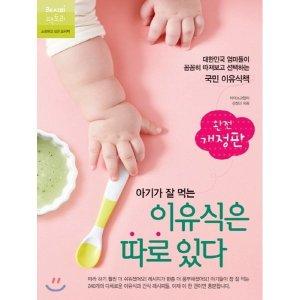 아기가 잘 먹는 이유식은 따로 있다 : 대한민국 엄마들이 꼼꼼히 따져보고 선택하는 국민이유식책...
