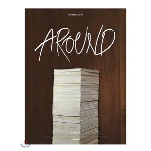 AROUND 어라운드 50 (월간) : 10월  2017   편집부