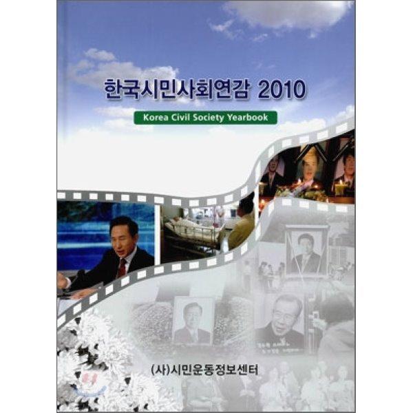 한국시민사회연감 2010  임현진 편