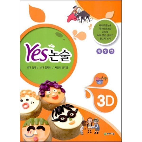 YES 논술 3D  최용준