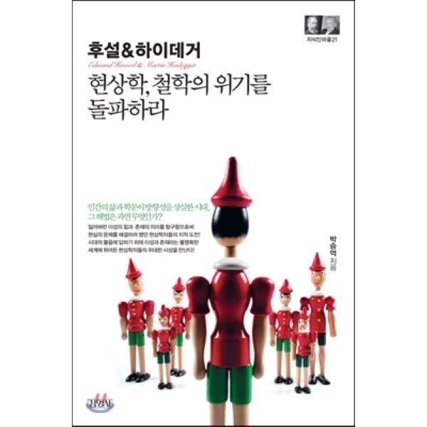 후설   하이데거 : 현상학  철학의 위기를 돌파하라  박승억