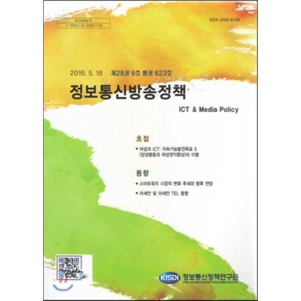 제28권 9호 통권 623호 정보통신방송정책  편집부