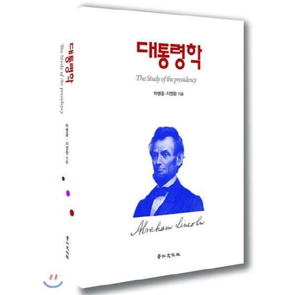 대통령학  박병종 지영환