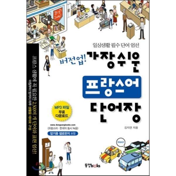 버전업  가장 쉬운 프랑스어 단어장  김지연