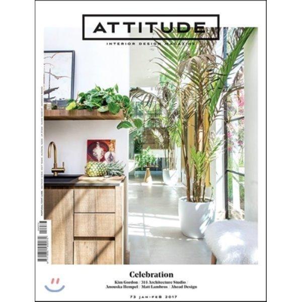Attitude Interior Design Magazine(격월간) : 2017년 01월 02월 : No  73