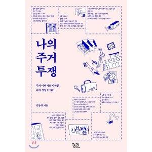 나의 주거 투쟁 : 주거 이력서로 바라본 나의 성장 이야기  김동하