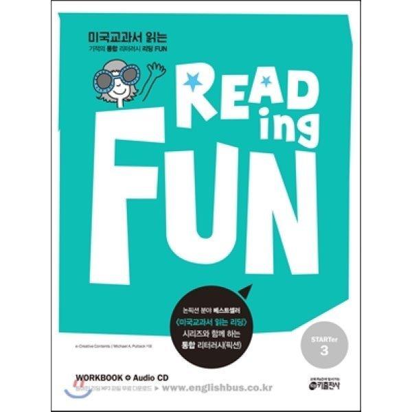 리딩 펀(Reading Fun) Starter 3 : 미국교과서 읽는 기적의 통합 리터러시  Reading Fun(리딩 펀)   Put...