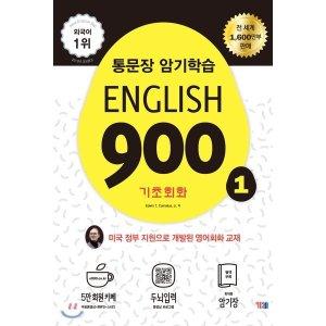 English 900 1 : 통문장 암기학습 기초회화