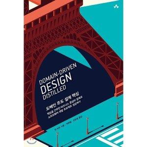 도메인 주도 설계 핵심 : 핵심을 간추린 비즈니스 중심의 설계로 소프트웨어 개발 프로젝트 성공하기  ...