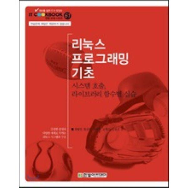 리눅스 프로그래밍 기초 : 시스템 호출  라이브러리 함수별 실습  최태영 황준하 고재필