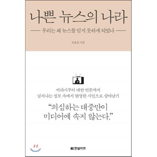 나쁜 뉴스의 나라 : 우리는 왜 뉴스를 믿지 못하게 되었나  조윤호