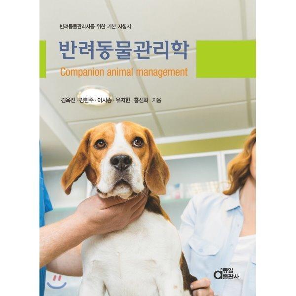 반려동물관리학   김옥진 김현주