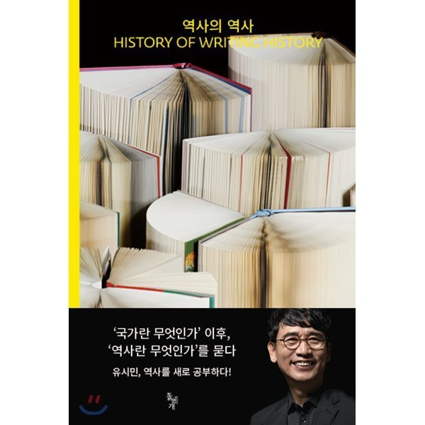 역사의 역사 : History of Writing History  유시민